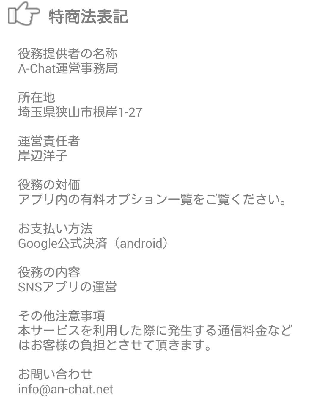 出会い・恋人探しはA-Chat!無料チャットアプリの運営会社