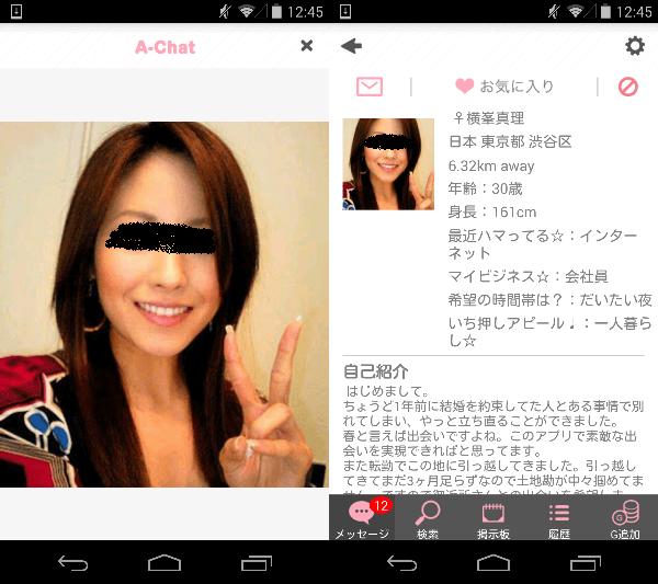 出会い・恋人探しはA-Chat!無料チャットアプリのサクラの横峯真理<