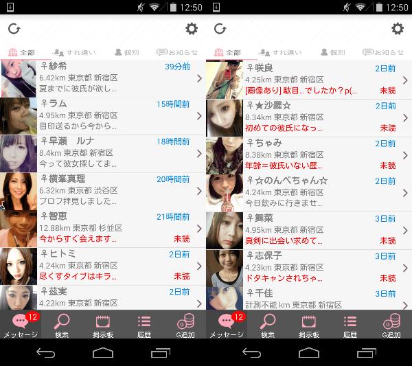 出会い・恋人探しはA-Chat!無料チャットアプリのサクラ