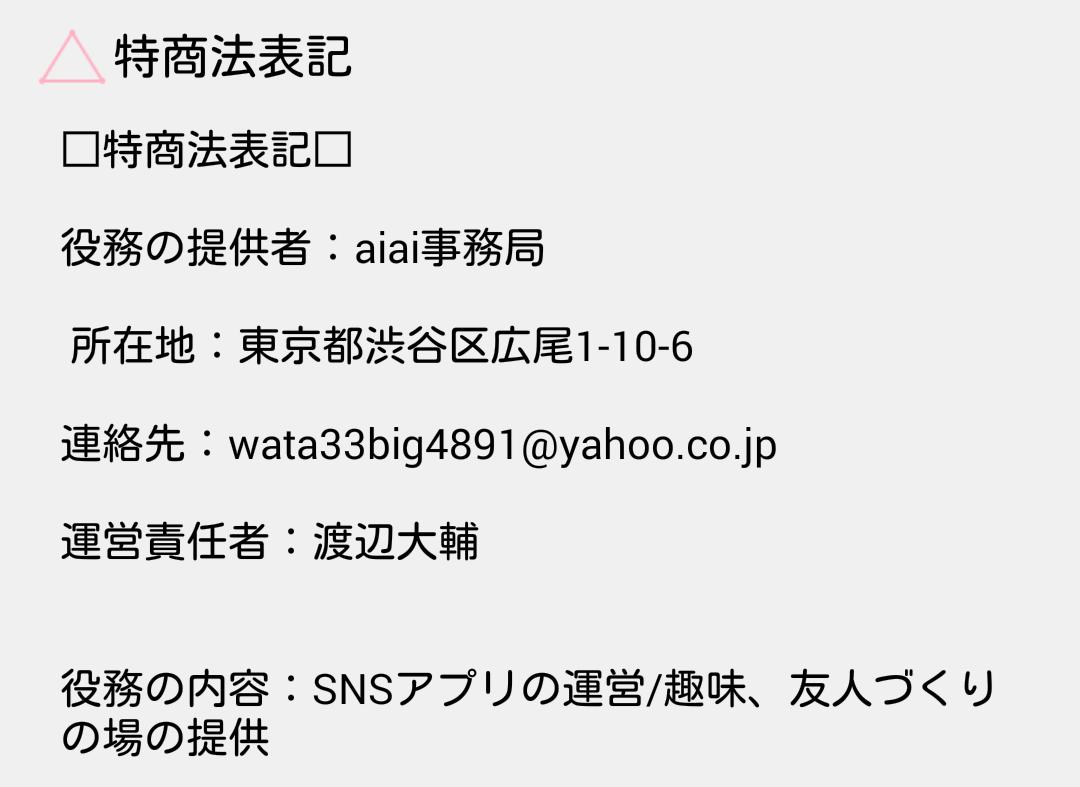 婚活・恋活はaiai-出会い系チャットアプリの運営情報