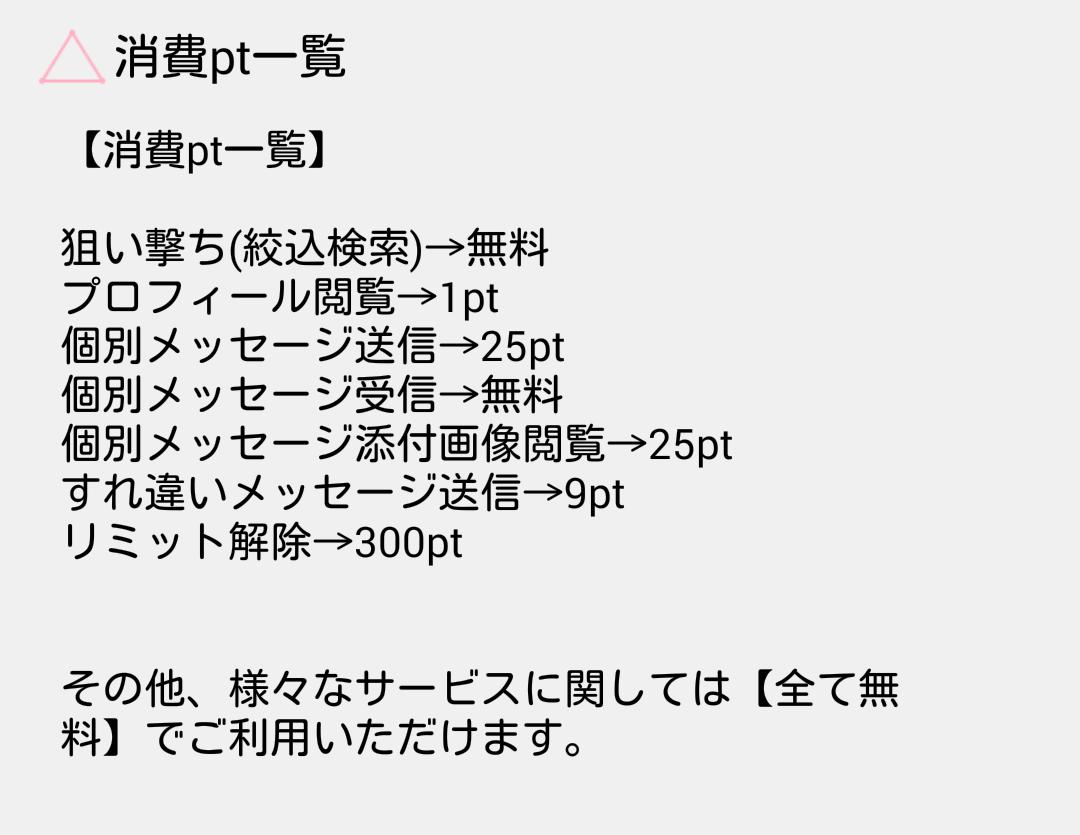 婚活・恋活はaiai-出会い系チャットアプリの料金体系
