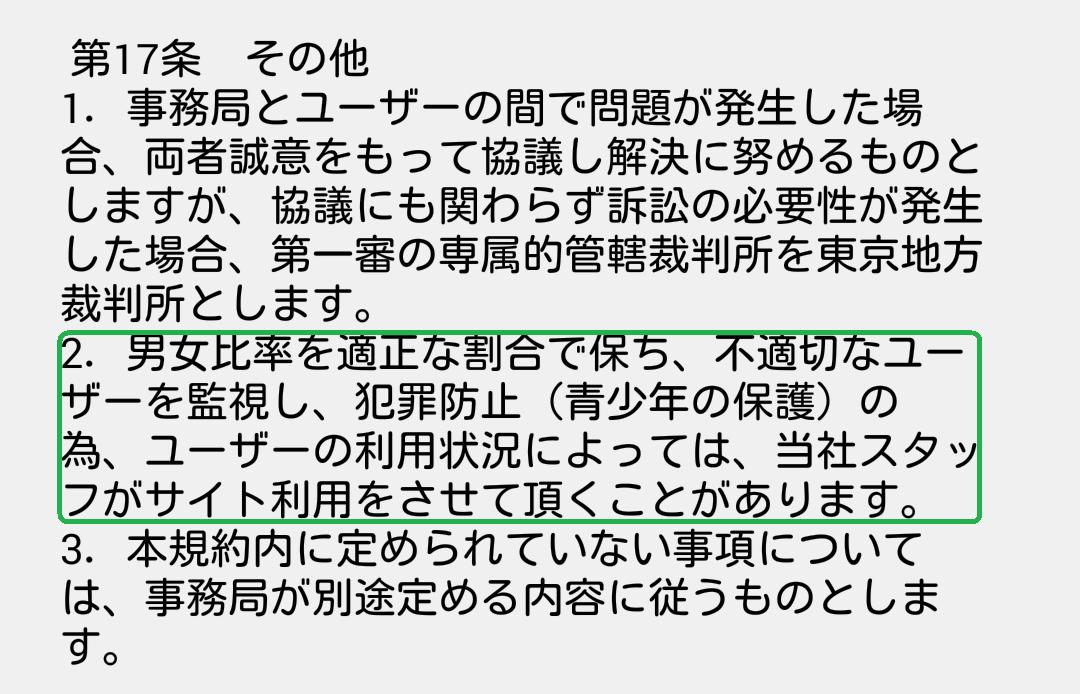 婚活・恋活はaiai-出会い系チャットアプリの利用規約