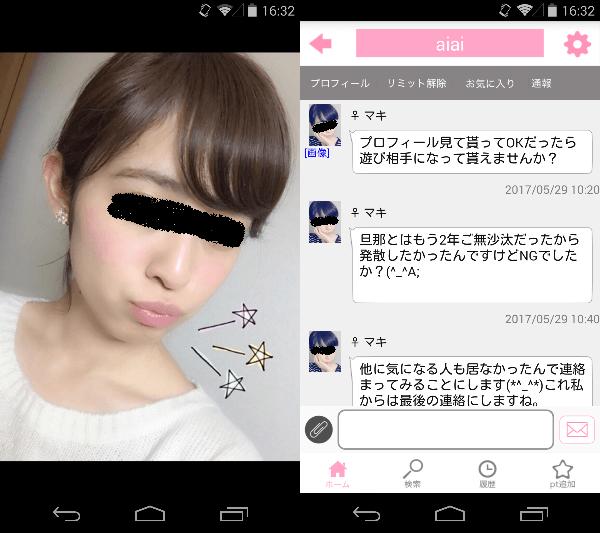婚活・恋活はaiai-出会い系チャットアプリのサクラのマキ<