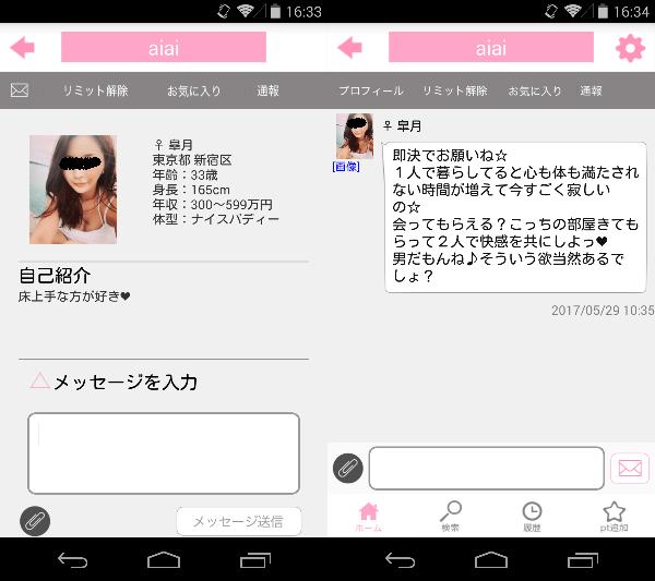 婚活・恋活はaiai-出会い系チャットアプリのサクラの皐月