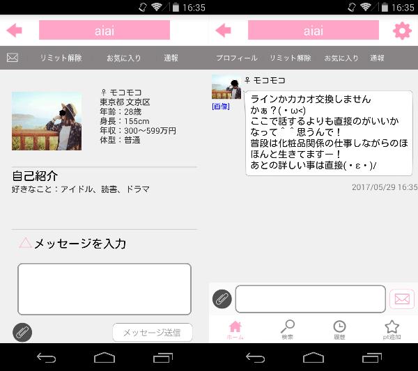 婚活・恋活はaiai-出会い系チャットアプリのサクラのモコモコ
