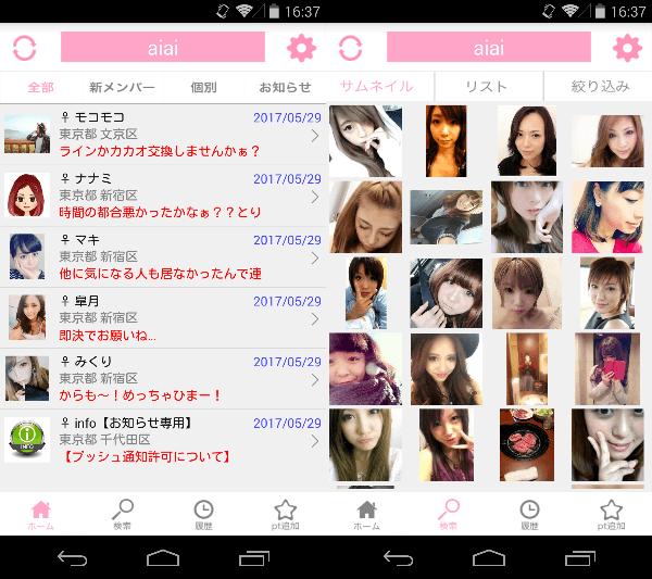 婚活・恋活はaiai-出会い系チャットアプリのサクラ