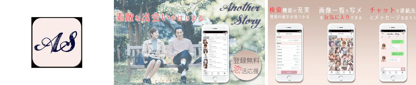 運命の出会い・婚活マッチングアプリ - Another Story -