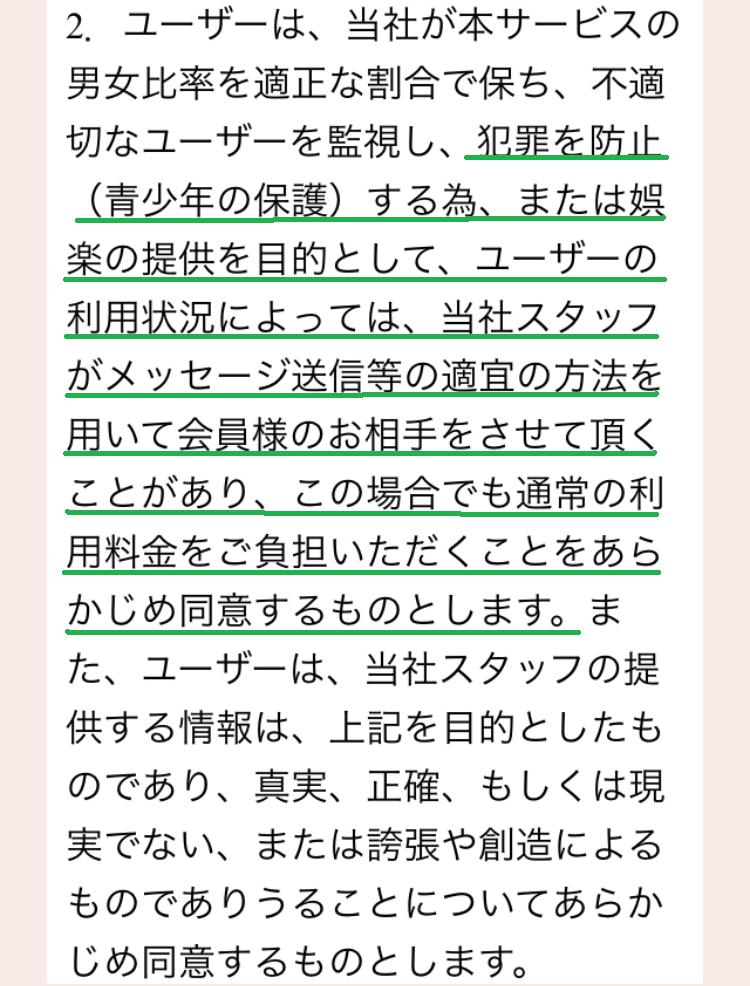 運命の出会い・婚活マッチングアプリ - Another Story -の利用規約