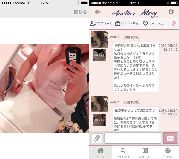運命の出会い・婚活マッチングアプリ - Another Story -のサクラのあおい【歯科助手】<