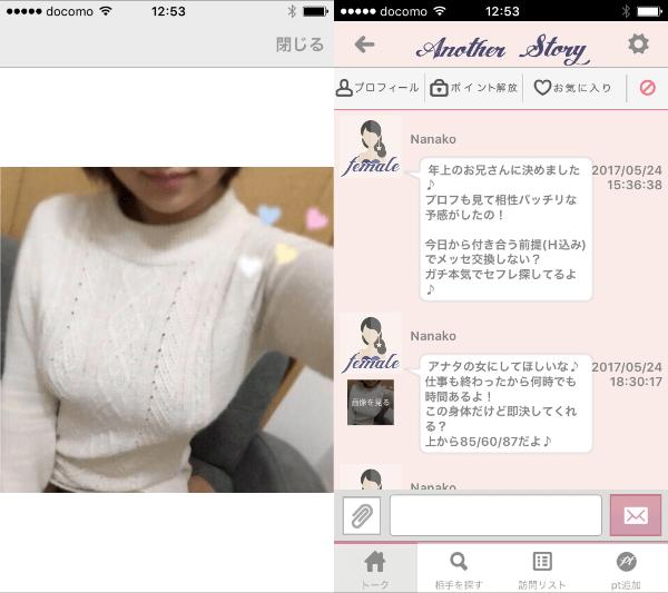 運命の出会い・婚活マッチングアプリ - Another Story -のサクラのNanako