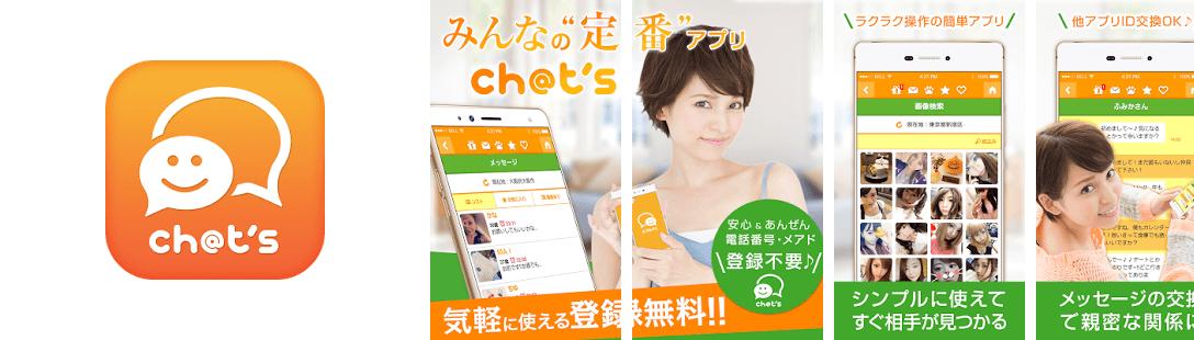 チャッツ-近所で出会い~恋活婚活マッチング!人気の無料SNS