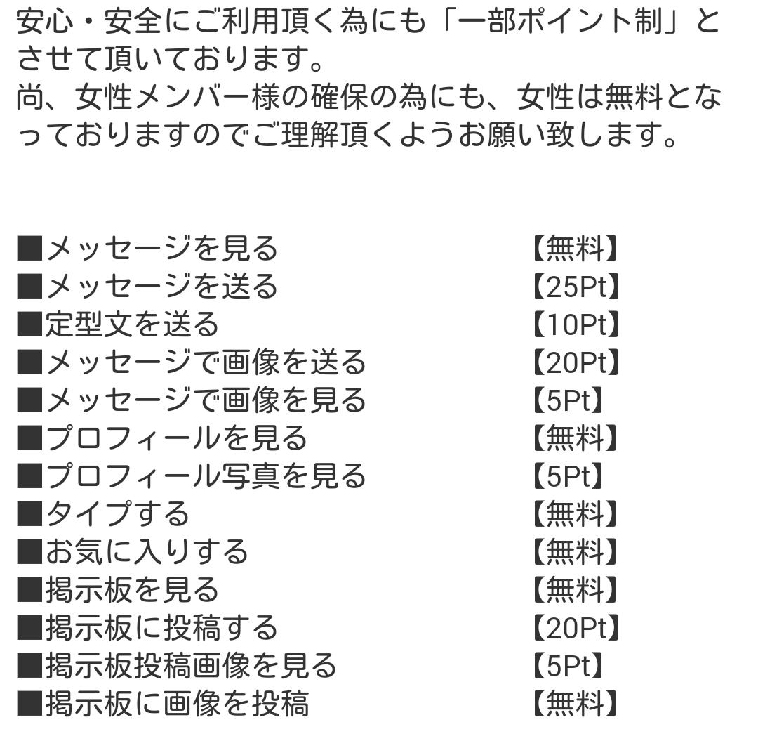 チャッツ-近所で出会い~恋活婚活マッチング!人気の無料SNSの料金体系