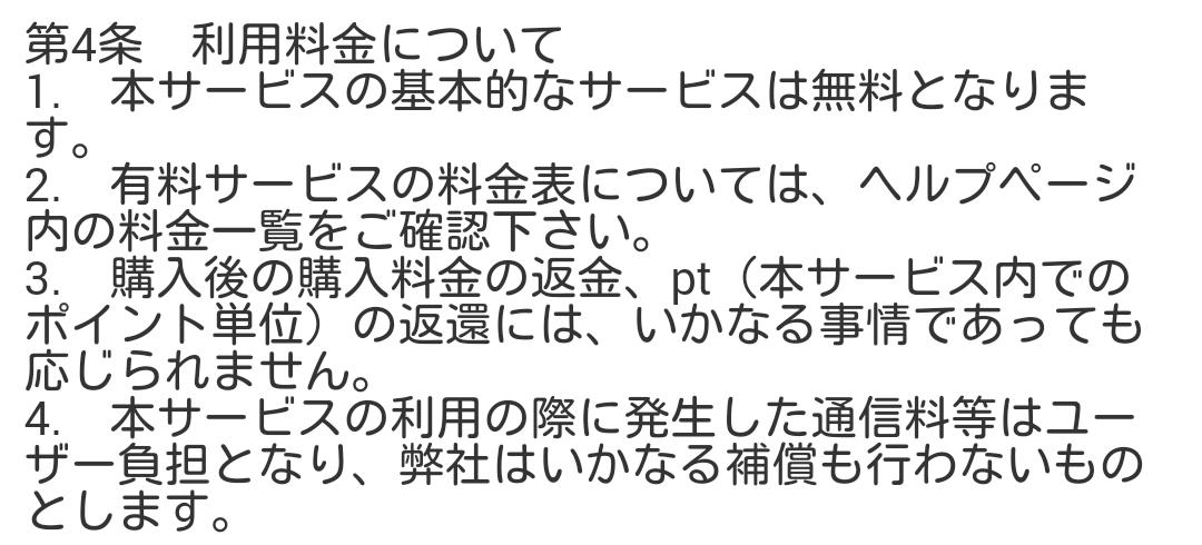 チャッツ-近所で出会い~恋活婚活マッチング!人気の無料SNSの利用規約