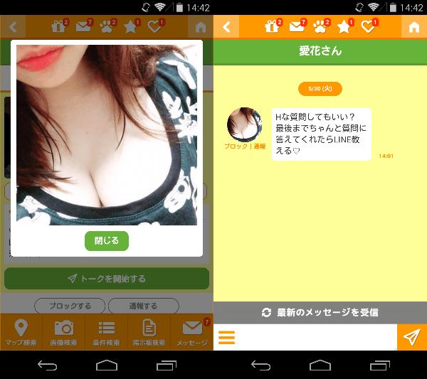 チャッツ-近所で出会い~恋活婚活マッチング!人気の無料SNSのサクラの愛花<