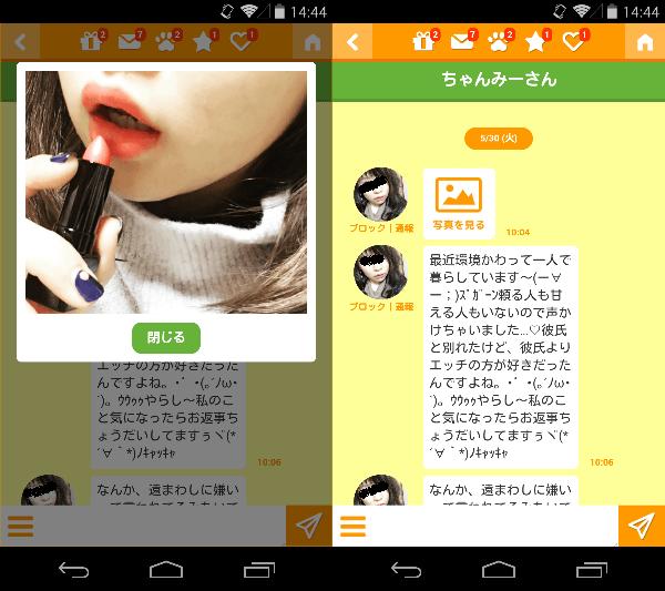 チャッツ-近所で出会い~恋活婚活マッチング!人気の無料SNSのサクラのちゃんみー