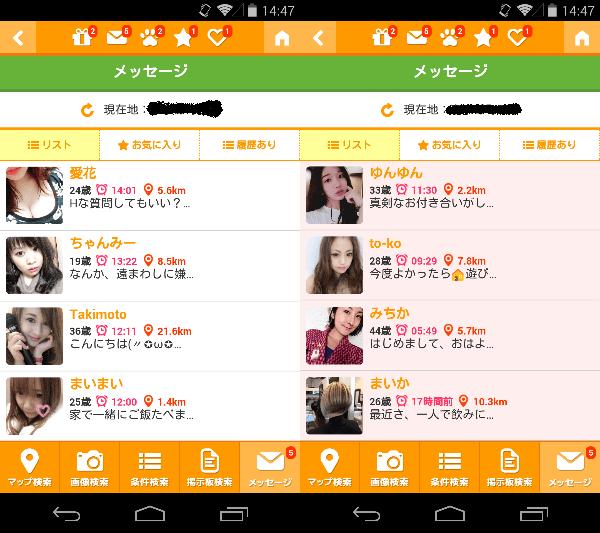 チャッツ-近所で出会い~恋活婚活マッチング!人気の無料SNSのサクラ