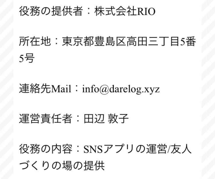 出会いのダレログ2はチャットで始まる出会いツールの運営情報