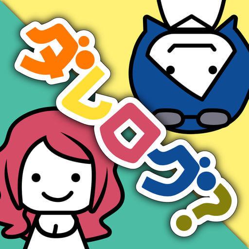 出会いのダレログ2はチャットで始まる出会いツールのロゴ