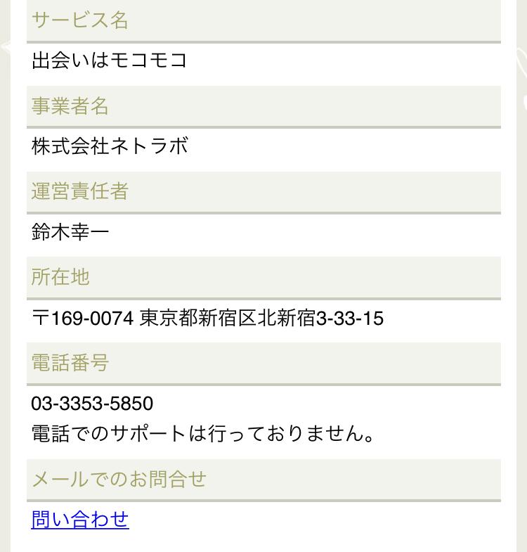 出会いはモコモコ~大人のチャットSNS・恋人・恋活掲示板の運営情報