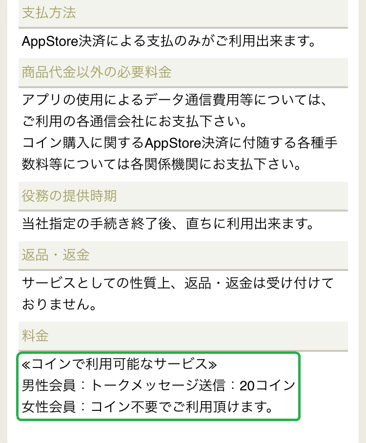 出会いはモコモコ~大人のチャットSNS・恋人・恋活掲示板の料金体系