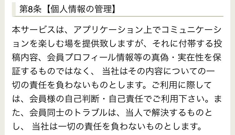 出会いはモコモコ~大人のチャットSNS・恋人・恋活掲示板の利用規約