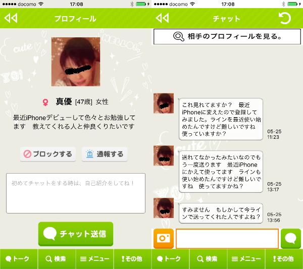 出会いはモコモコ~大人のチャットSNS・恋人・恋活掲示板のサクラの真優