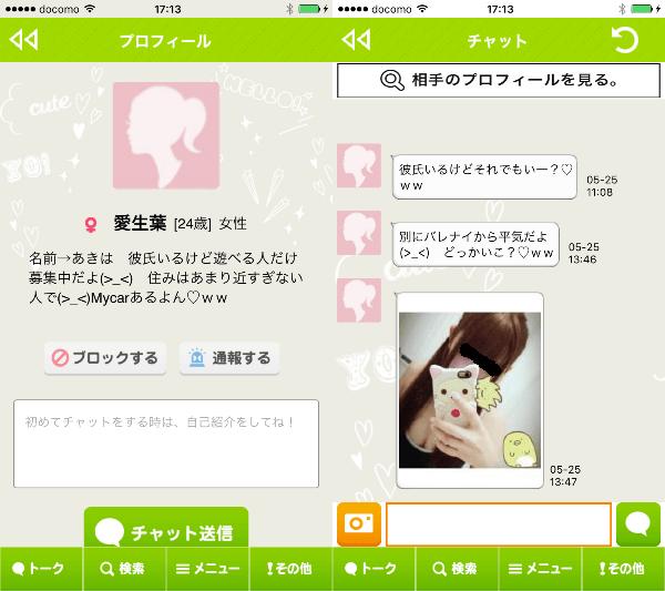 出会いはモコモコ~大人のチャットSNS・恋人・恋活掲示板のサクラの愛生葉