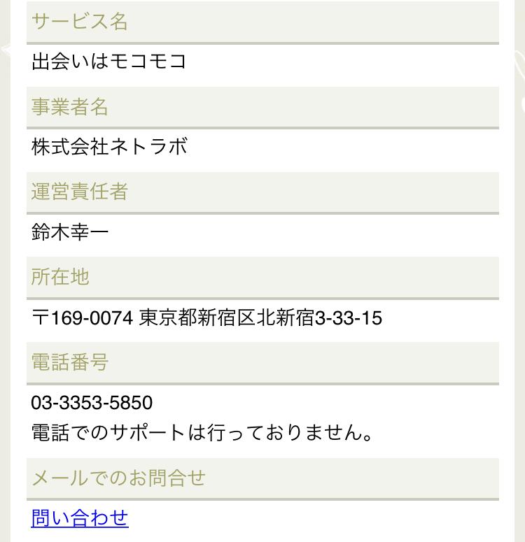 出会いはモコモコ運営会社