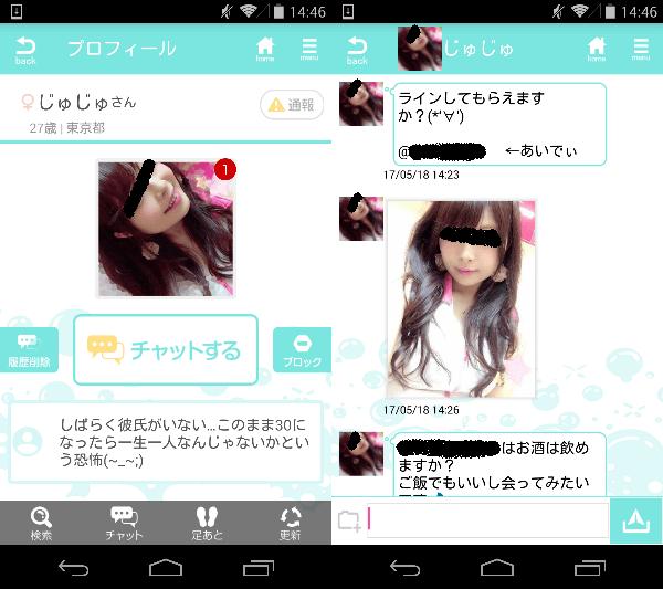 無料登録の友達作りトークは「ひまチャットアプリEnjoy!」のサクラのじゅじゅ