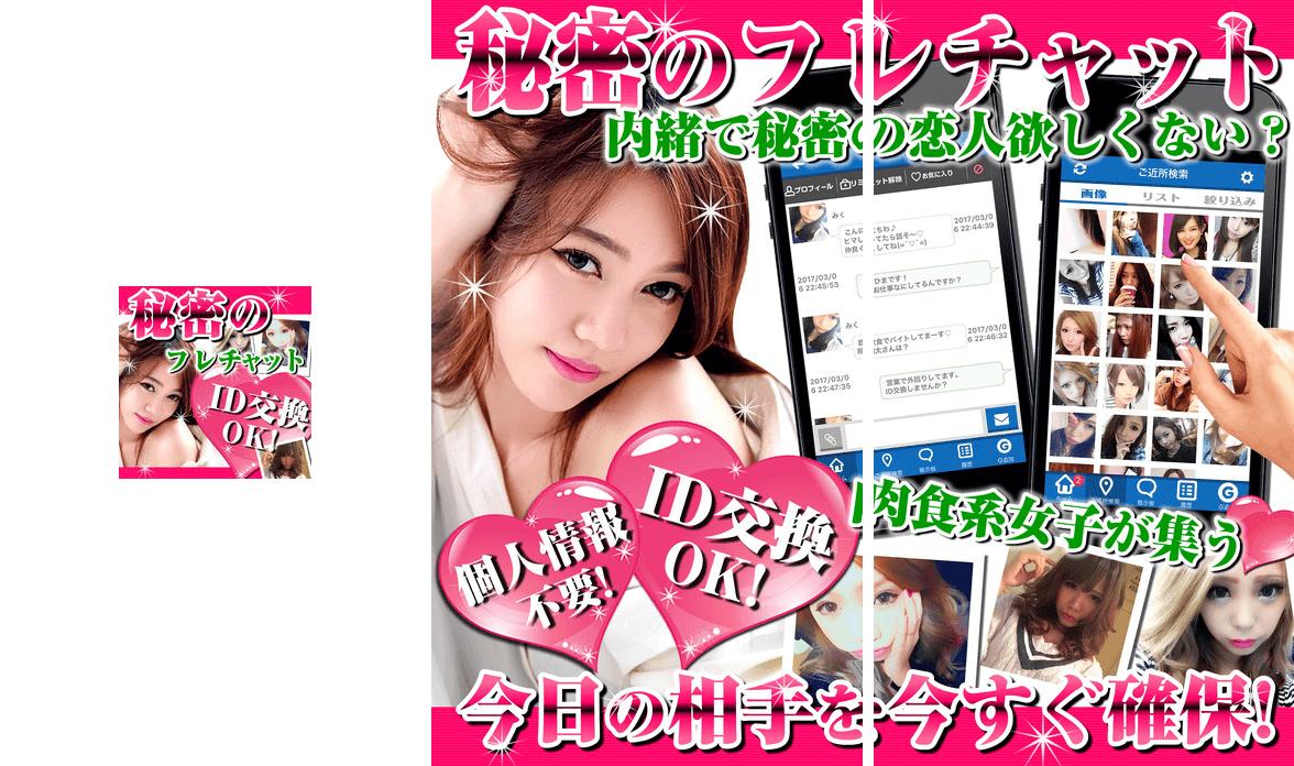 フレチャット!出会い満載SNSチャットアプリ
