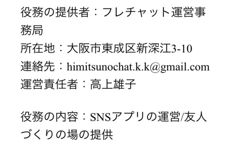 フレチャット!出会い満載SNSチャットアプリの運営情報