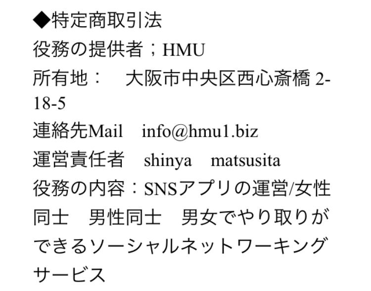 【HMU】ヒットミーアップの運営情報