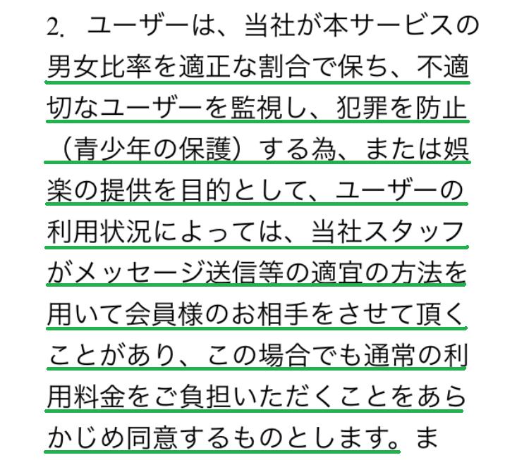 【HMU】ヒットミーアップの料金体系