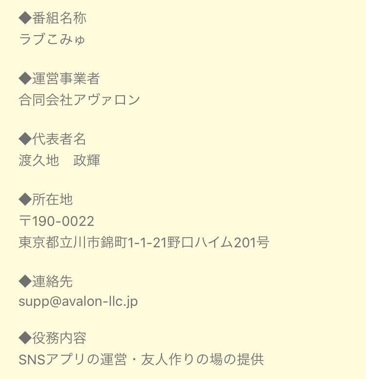 ラブこみゅ!ー無料マッチング率No.1の出会いトークSNS−の運営情報