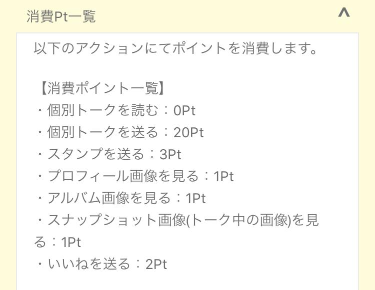 ラブこみゅ!ー無料マッチング率No.1の出会いトークSNS−の料金体系