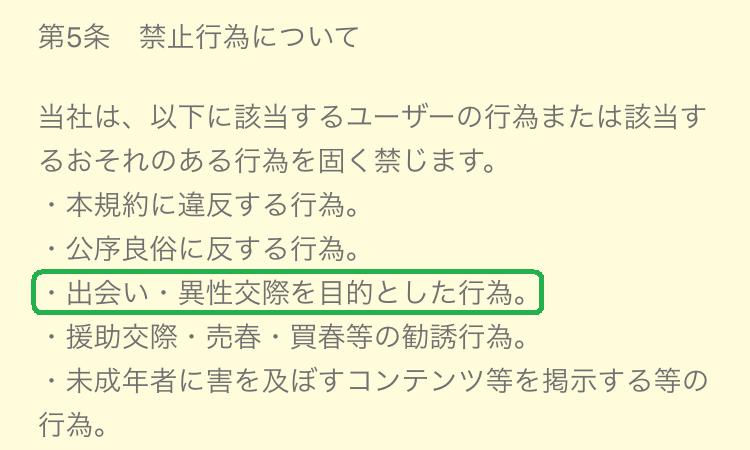 ラブこみゅ!ー無料マッチング率No.1の出会いトークSNS−の利用規約