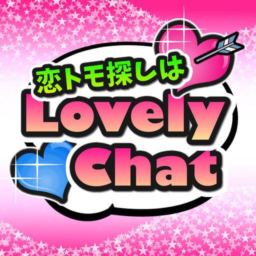 恋活と友達探しのラブリーチャットのロゴ