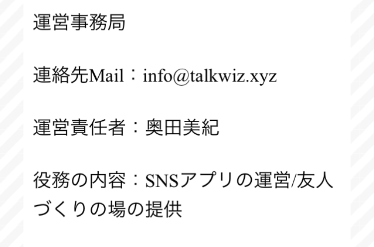 出会い無料の【マッチ】オトナ用チャットSNSアプリ!の運営会社