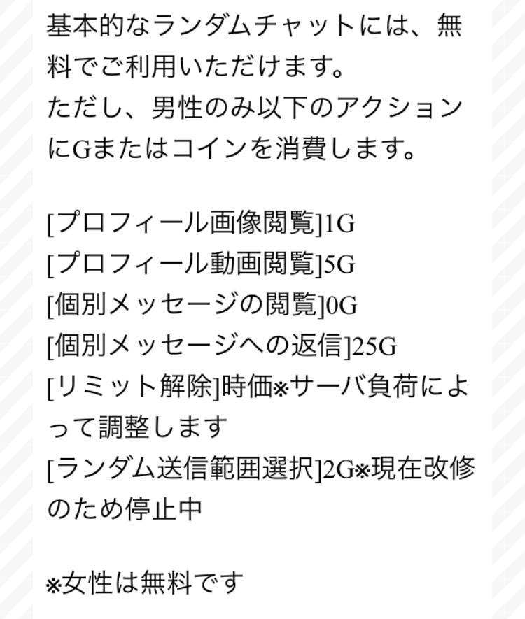出会い無料の【マッチ】オトナ用チャットSNSアプリ!の料金体系