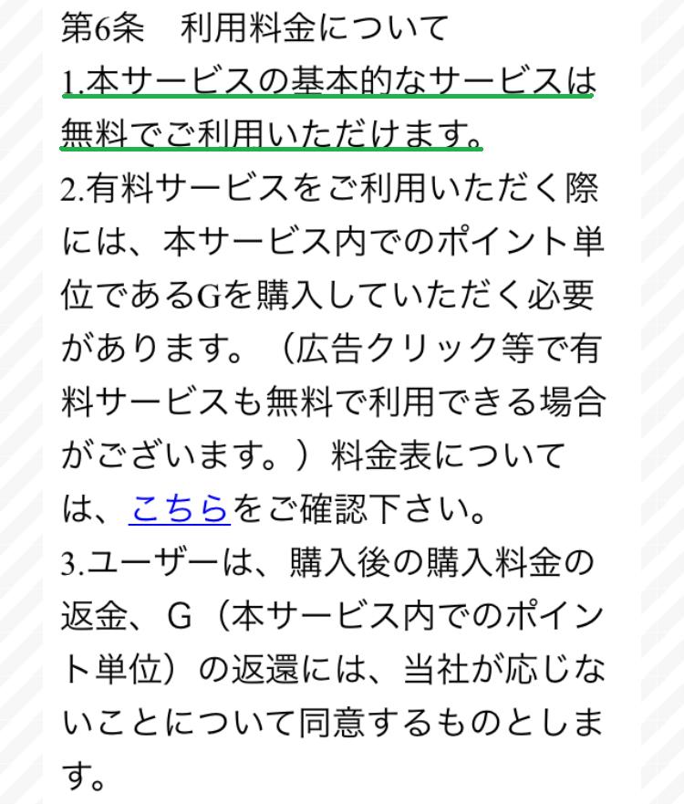出会い無料の【マッチ】オトナ用チャットSNSアプリ!の利用規約