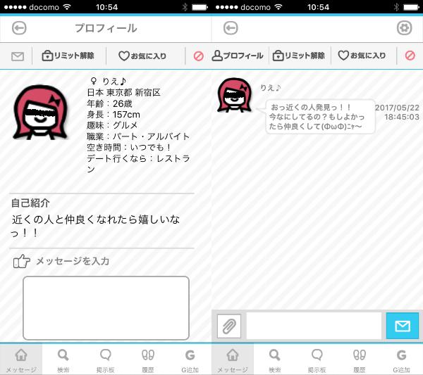 出会い無料の【マッチ】オトナ用チャットSNSアプリ!のサクラのりえ♪