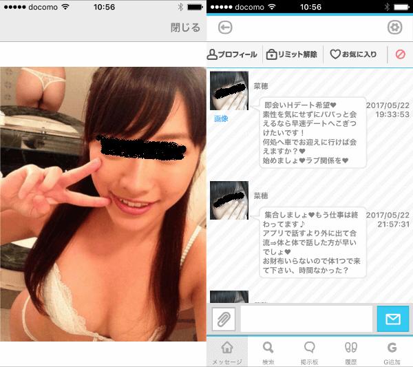 出会い無料の【マッチ】オトナ用チャットSNSアプリ!のサクラの菜穂