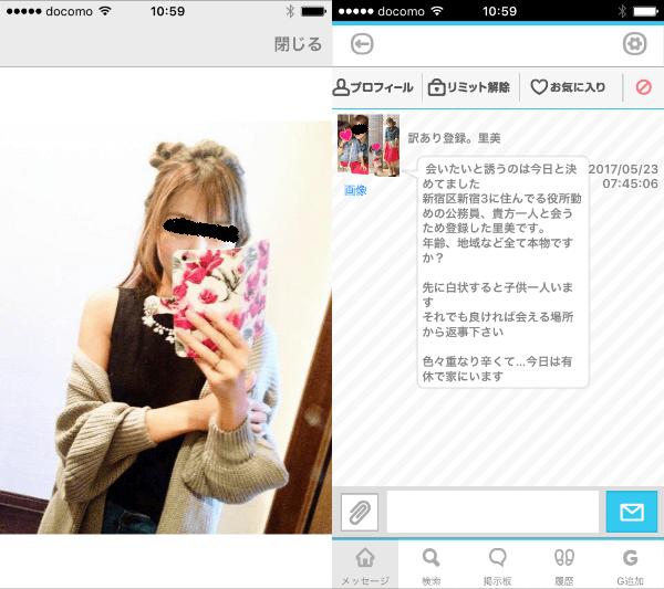 出会い無料の【マッチ】オトナ用チャットSNSアプリ!のサクラの訳あり登録。里美