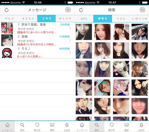 出会い無料の【マッチ】オトナ用チャットSNSアプリ!のサクラ