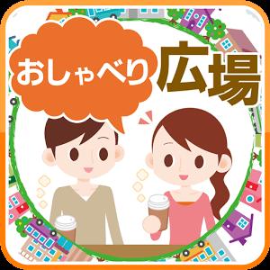 おしゃべり広場ロゴ