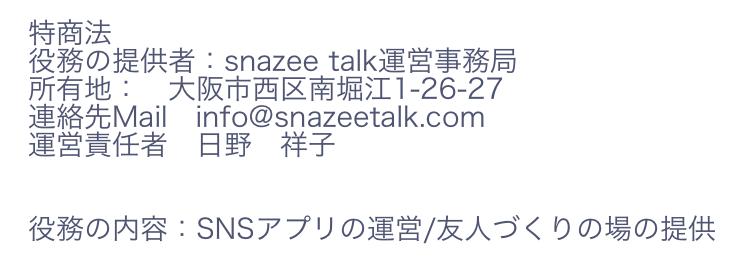 snazeetalk運営会社