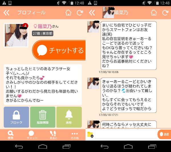 登録無料のチャットトークアプリ「VR」恋人・友達探しで人気のサクラの陽菜乃