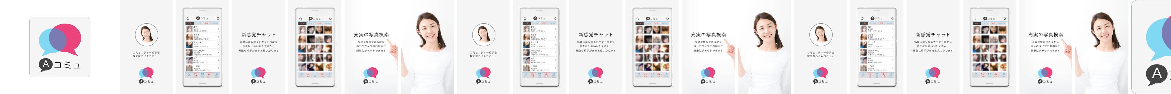 アプリでのコミュニティー相手を探すならココ『Aコミュ』!!
