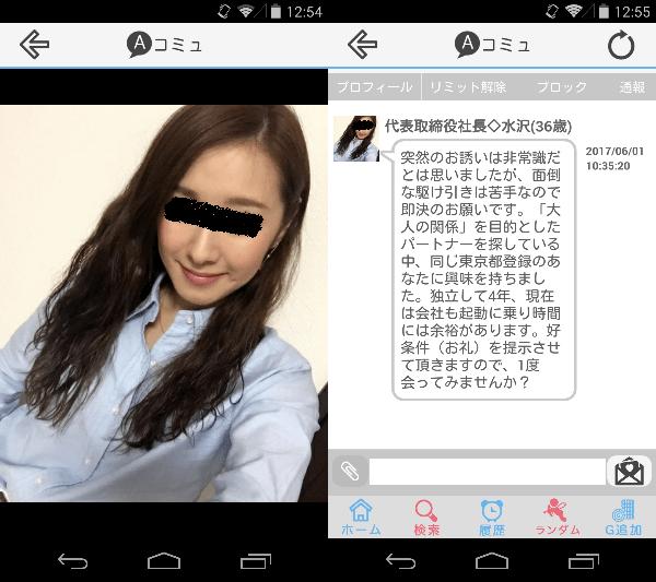 アプリでのコミュニティー相手を探すならココ『Aコミュ』!!のサクラの代表取締役社長◇水沢(36歳)
