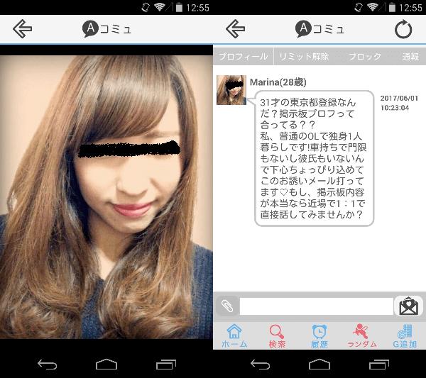 アプリでのコミュニティー相手を探すならココ『Aコミュ』!!のサクラのMarina